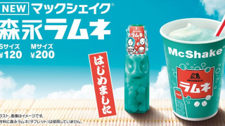 Japanese McDonald's Celebrates the Summer with the Uniquely Japanese Morinaga Ramune Shake