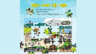 여행 사연을 신청하면 퍼즐을 준다?? 아키타 현의 인스타그램 이벤트