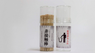 These Wooden Sticks from Japan Aren't Toothpicks, They're Anti-Coronavirus Button Pressers
