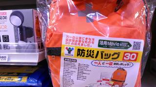 日本地震避難不緊張  在日生活必備緊急逃生包自己準備
