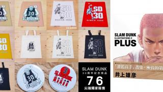 灌籃高手SLAM DUNK 30週年紀念!台灣限定周邊商品與新畫冊《PLUS》中文版登場