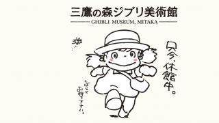 도쿄 지브리 박물관 미타카가 드디어 점진적인 재개장!