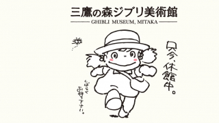 Tokyo's Ghibli Museum Mitaka Is Finally Reopening... Gradually