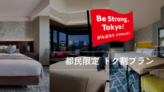 New Tokyo Hotel Discount Campaign for a Tokyo Staycation - Great Deals on Tokyo Hotels to...
