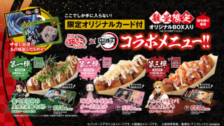 Demon Slayer Takoyaki Octopus Balls Are the Strangest New Anime Merchandise This Summer