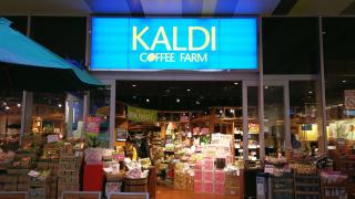 Kaldi Coffee Farm กาแฟ ขนม อาหาร เครื่องปรุง ของฝากจากทุกมุมโลก