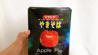 Apple Pie Yakisoba! Are These Japanese Fried Noodles a Sweet Treat, or Just a Mess?