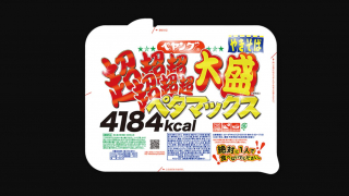"Japan Now Sells 4,184 Calorie Instant Yakisoba You ""Definitely Should Not Eat Alone"""