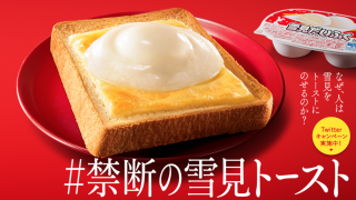 Forbidden Mochi Toast Is Today's Irresistible Japanese Twitter Trend