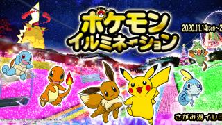แฟนโปเกมอนห้ามพลาด กับงานประดับไฟ Pokemon Illumination