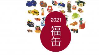 買福袋支援日本東北?無印良品2021緣起物福罐超可愛