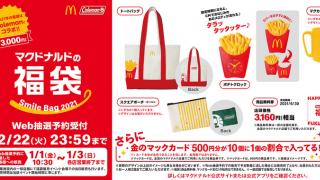 ถุงโชคดี (Lucky Bag) จากญี่ปุ่นปี 2021 มีอะไรน่าซื้อบ้าง