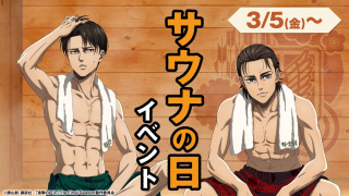 Attack on Titan Gets Steamy with A New Bathtime Tie-Up, It's Shingeki no Kyojin: The...