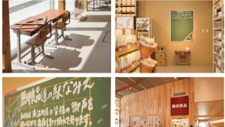 Muji Enters the Fukushima Nuclear Disaster Area with a Rest Stop Store in Namie