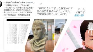 Japan Memorializes the Death of Manga Author Kentaro Miura With Berserk Fan Art and Sad...
