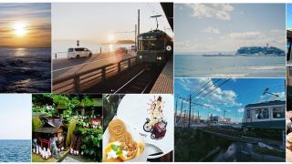 跟著在日外國人回憶湘南海岸!鎌倉江之島旅遊照片募集特輯