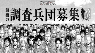 The Survey Corps Is Recruiting! New Attack on Titan Character Creator Lets You Be an...