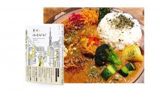 日本飲食文化觀察之咖哩飯要拌醬吃還是跟白飯分開吃?