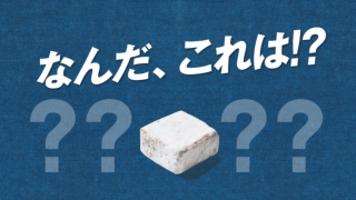 Japanese Fish Now Comes in Cube Form, Too