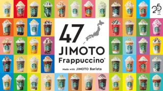 스타벅스재팬 25주년기념 일본47개 도도부현의 프라푸치노 발매