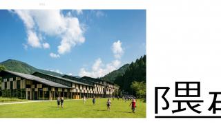 東京奧運會場設計參與  隈研吾展:從貓的視角找建築公共性的新5原則