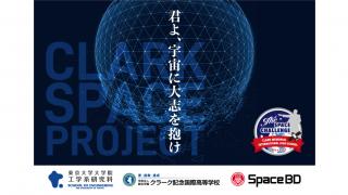 고교생들이 인공위성을 쏘아올린다? 일본 고등학교의 놀라운 프로젝트
