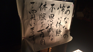 Your Scary Story for 100 Yen, Sound Like a Deal? ・ This Mysterious Shop in Hyogo Trades...