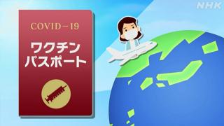 일본, 7월 26일부터 '백신 여권' 발급