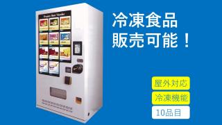 비대면 시대, 점점 늘어나는 일본의 '냉동 자판기'