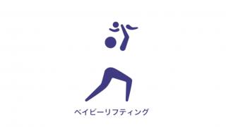 육아도 올림픽처럼? 일본 트위터에 올라온 또다른 '픽토그램'