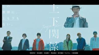 窪塚洋介、大島優子加持  LINE直式日劇《上下關係》日本開播 追劇宅推薦