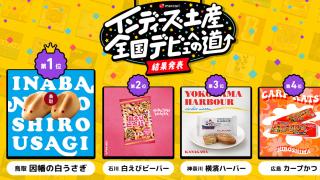 日本各地隱藏版名物伴手禮人氣票選  第一名的因幡白兔你買過?