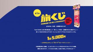 扭蛋一次5000圓!樂桃航空大阪心齋橋限定扭蛋機到底扭什麼?