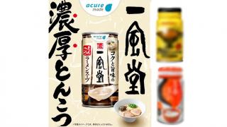 一風堂豚骨拉麵鋁罐熱湯登場!日本自動販賣機話題罐裝熱湯3選