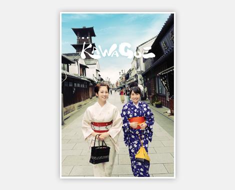 KAWAGOE Postcard