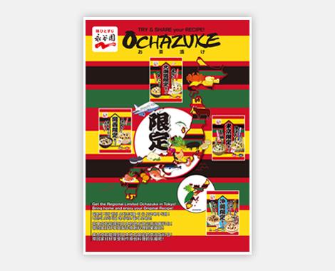 永谷園 Poster