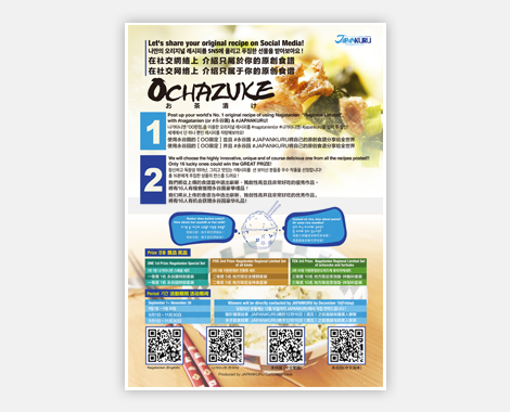 永谷園 Brochure 1
