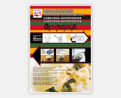 永谷園 Brochure 2