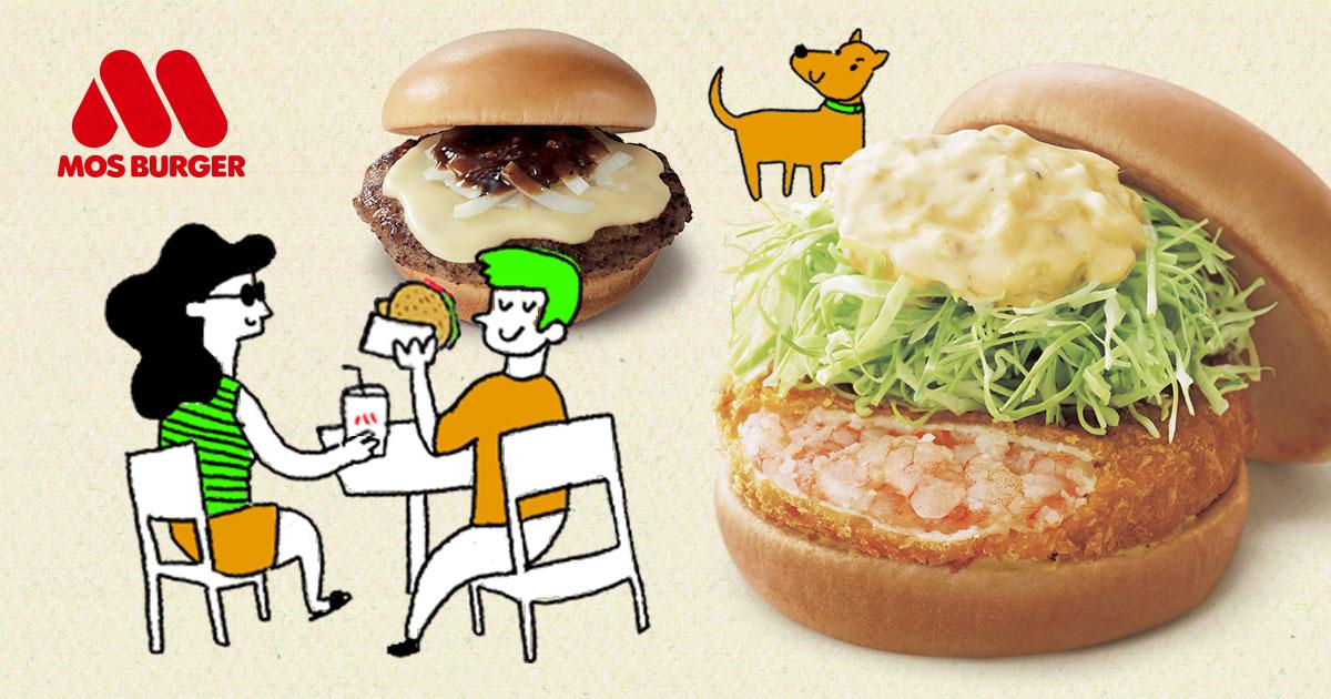 日本摩斯漢堡大家吃  試吃報告大公開