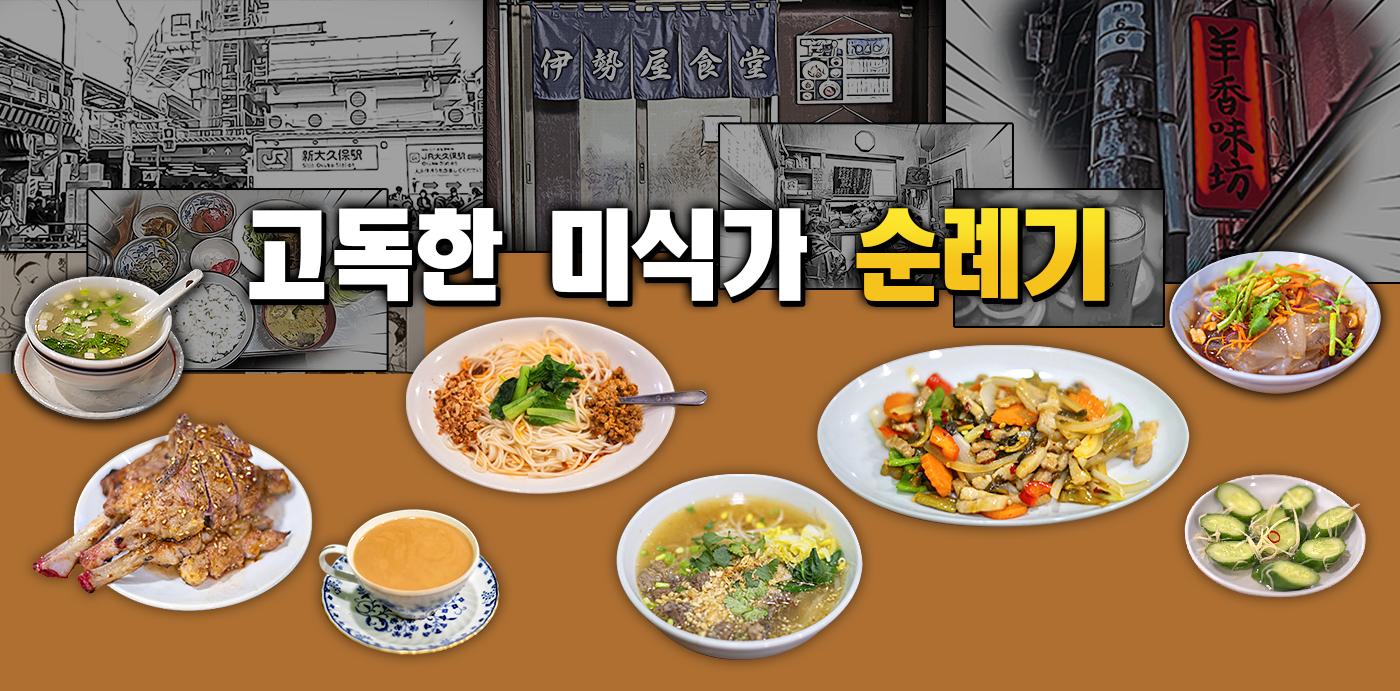 고독한 미식가 도쿄 맛집 지도