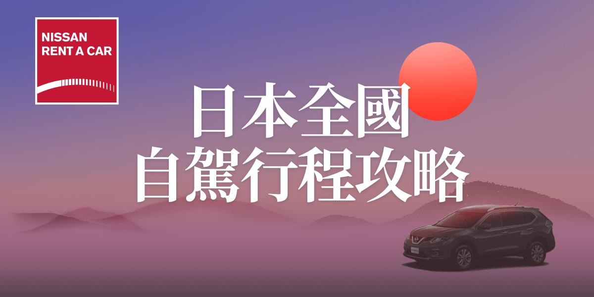 日本全國自駕行程攻略 與日產租車開始公路之旅吧!