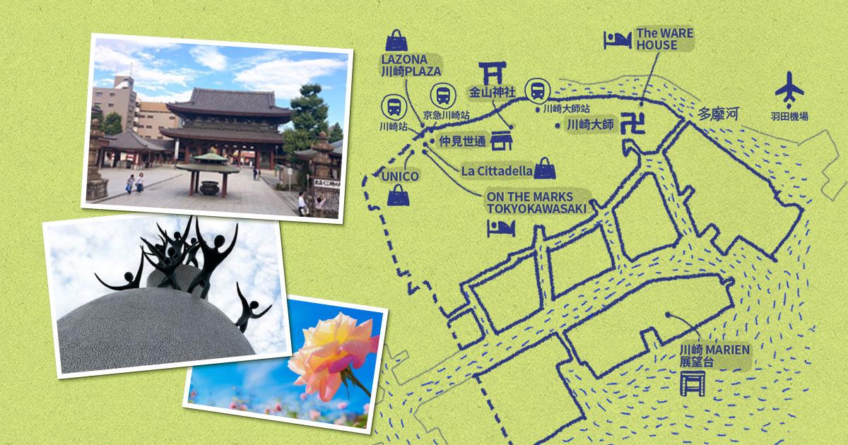 川崎市小旅行~觀光地圖~