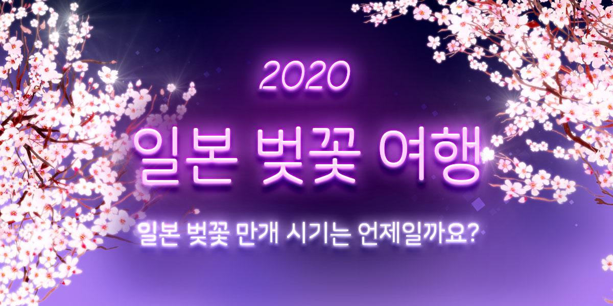 2020 일본 벚꽃 지도