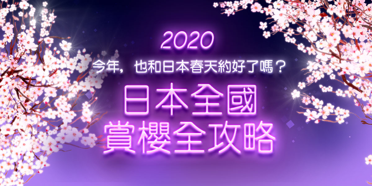 2020 日本全國賞櫻全攻略